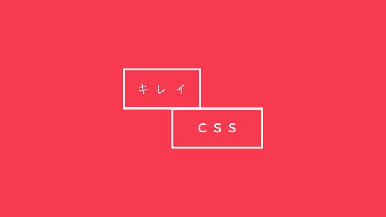 CSS キレイ