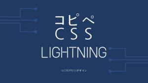 Lightningコピペ