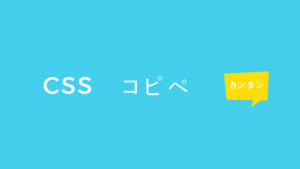 CSS コピペ