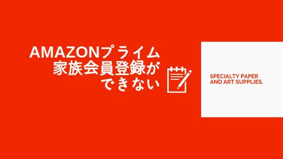アマゾン プライム 家族