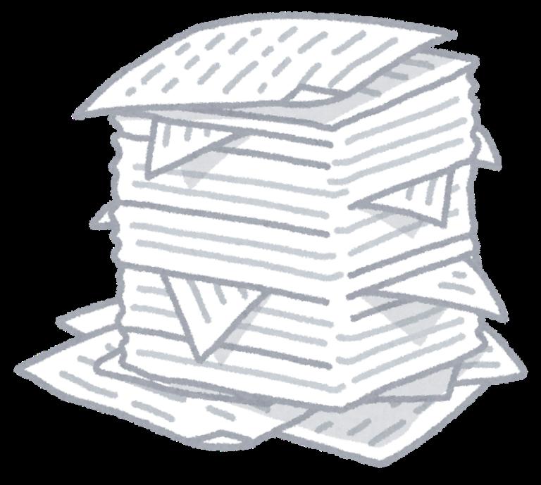 書類が山積みのイラスト