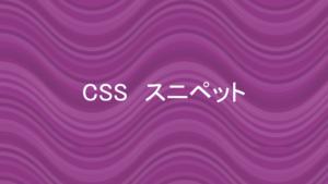 CSSスニペットのイメージ画像