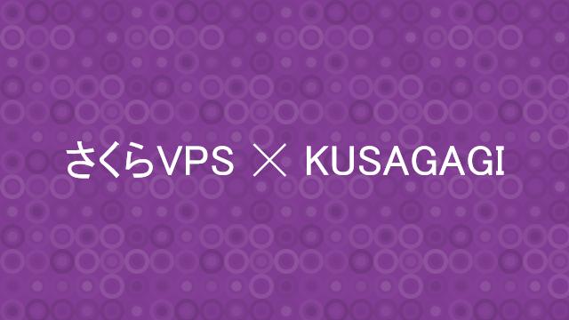 さくらVPS ☓ KUSAGAGIアイキャッチ画像