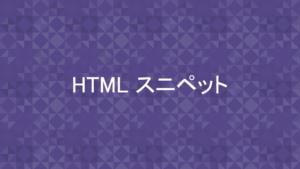 HTML スニペット