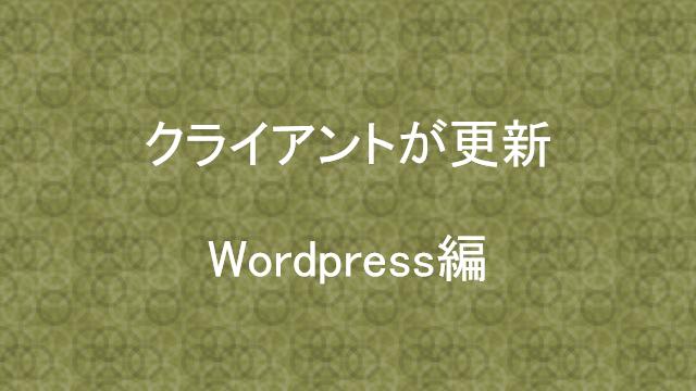 クライアントが更新 Wordpress編