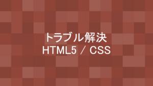 と7ラブル解決 HTML5