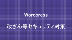 Wordpress 改ざん等セキュリティ対策