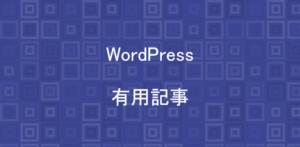 WordPress 有用記事
