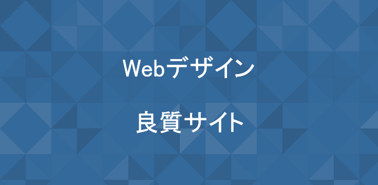 Webデザイン 良質サイト