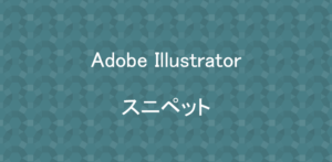 Adobe Illustrator スニペット