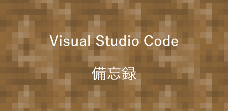Visual Studio Code 備忘録