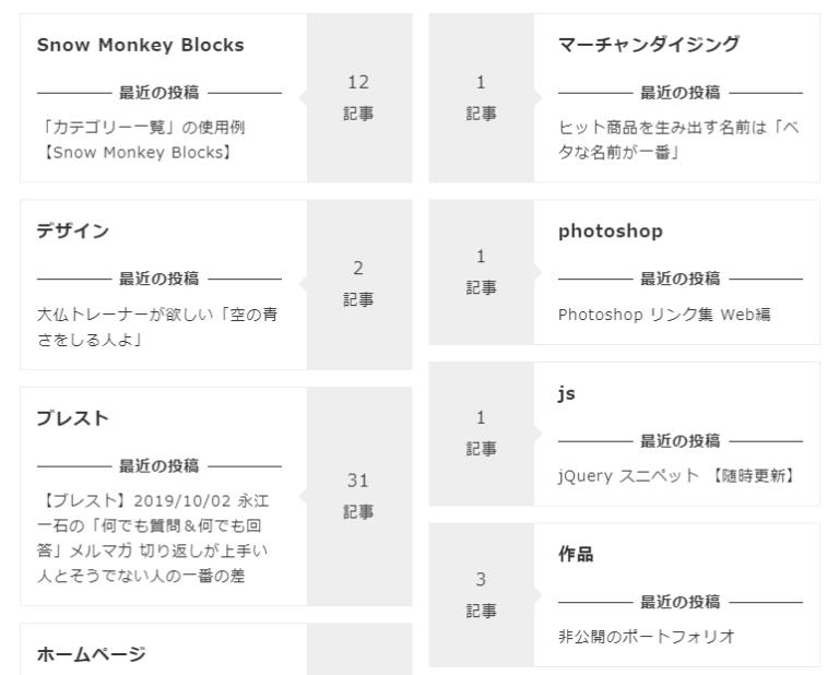 カテゴリー一覧ブロックの見本